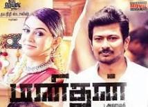 Manithan 2016 Tamil Movie Online