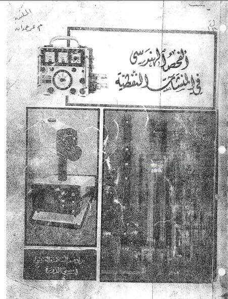 كتاب الفحص الهندسي في المنشآت النفطية باللغه العربيه