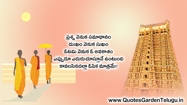 God quotes inspirational messages in telugu
