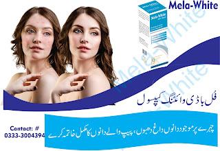 /top-two-skin-whitening-or-lightening-creams-in-pakistan/