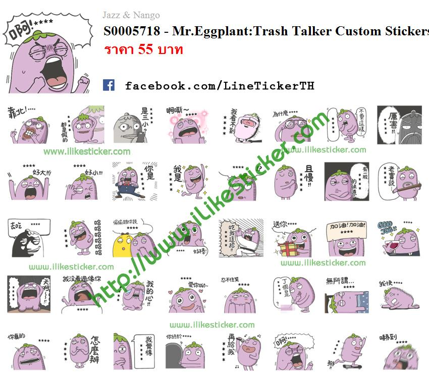 Mr.Eggplant:Trash Talker Custom Stickers