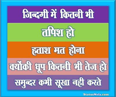 hindi-status-about-life