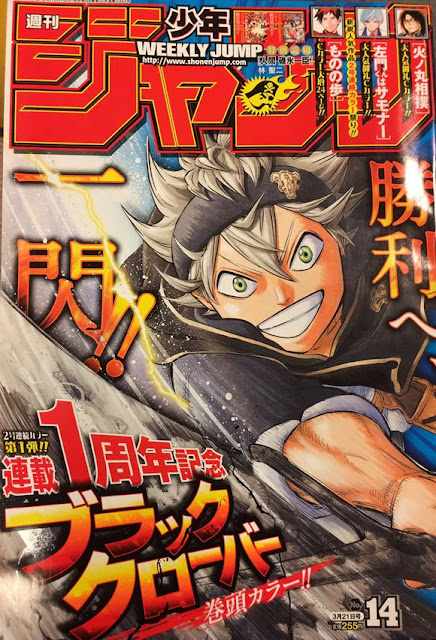 Weekly Shonen Jump 14 2016