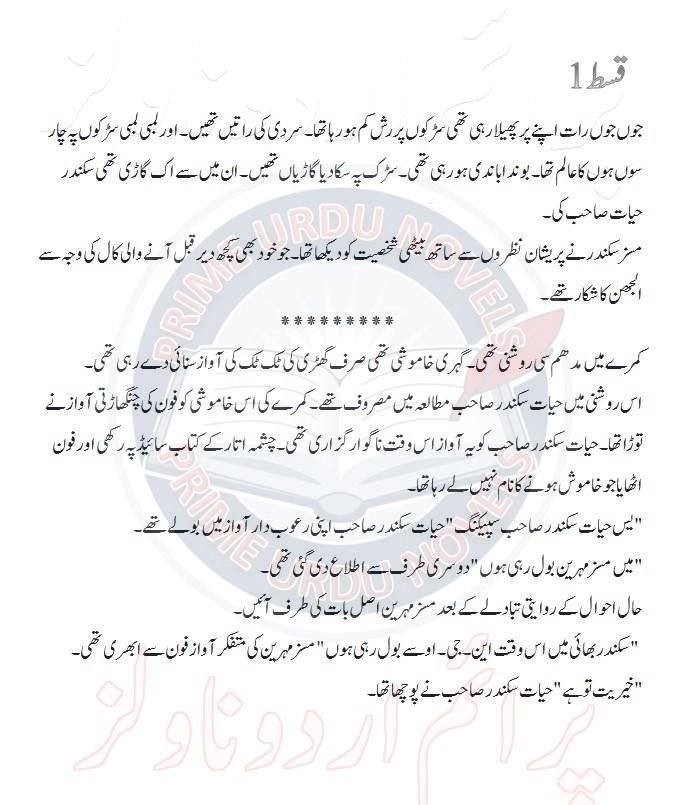 anaya ahmed novel list