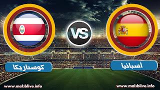 مشاهدة مباراة اسبانيا وكوستاريكا بث مباشر اونلاين spain vs costa rica live بتاريخ 11-11-2017 مباراة ودية