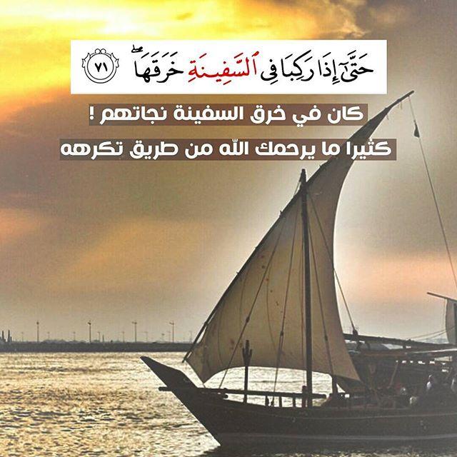{حَتَّى إِذَا رَكِبَا فِي السَّفِينَةِ خَرَقَهَا} كان خرق السفينة نجاتهم كثيرا ما يرحمك الله من طريق تكرهه