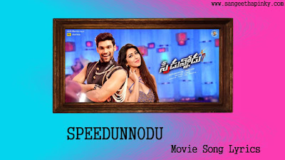 speedunnodu-telugu-movie-songs-lyrics