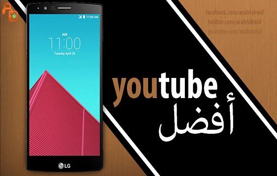 طريقة, تشغيل, فيديوهات, اليوتيوب ,خارج ,التطبيق, للأندرويد