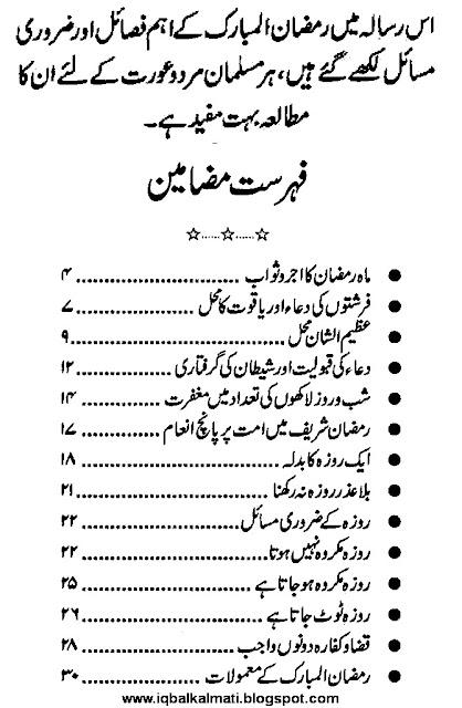 Ramadan Benefits, Virtues and Issues in Urdu