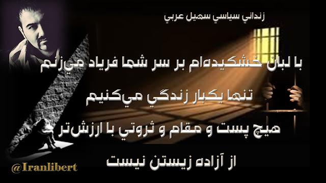 نامه سهیل عربی از اوین در نهمین روز اعتصاب غذای خشک