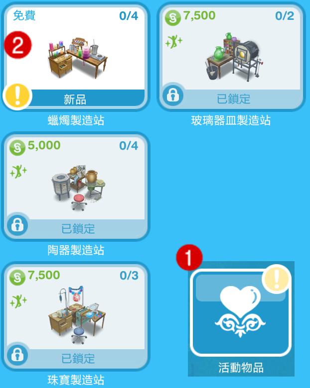 初夏的極光: 【攻略】The Sims FreePlay - 法式浪漫