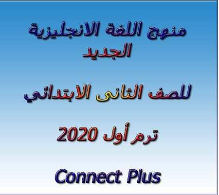 منهج اللغة الانجليزية الجديد للصف الثانى الابتدائي ترم أول 2020 Connect Plus