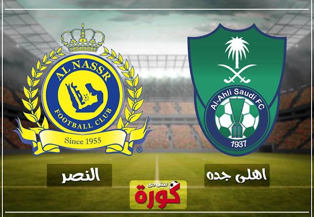 يلا شوت الجديد مشاهدة مباراة الأهلي والنصر بث مباشر اليوم 12-02-2019 في الدوري السعودي