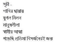 Bhalobasa Theke Jai content