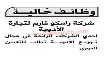 اعلان وظائف شركة رامــكو فارم بعدد من المحافظات المختلفة منشور بجريدة الاهرام 29-04-2016