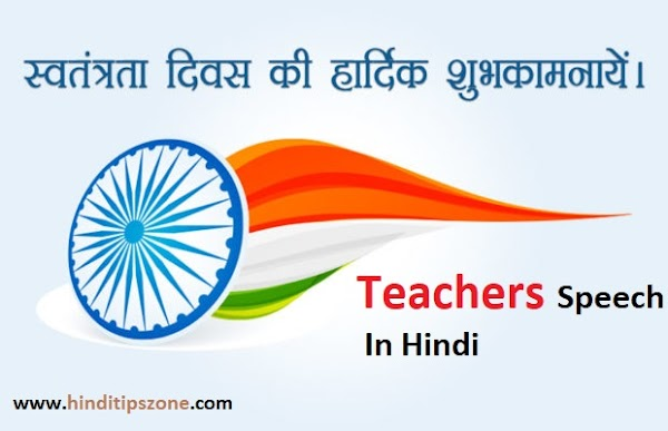 Independence Day Speech in Hindi For Teachers - 15th August 2018