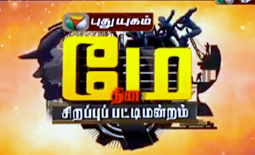 Pattimanram 01–05-2016 Puthuyugam Tv May Day Special Show