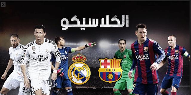 ملخص مباراة ريال مدريد وبرشلونة اليوم 23-12-2017 في الدوري الأسباني