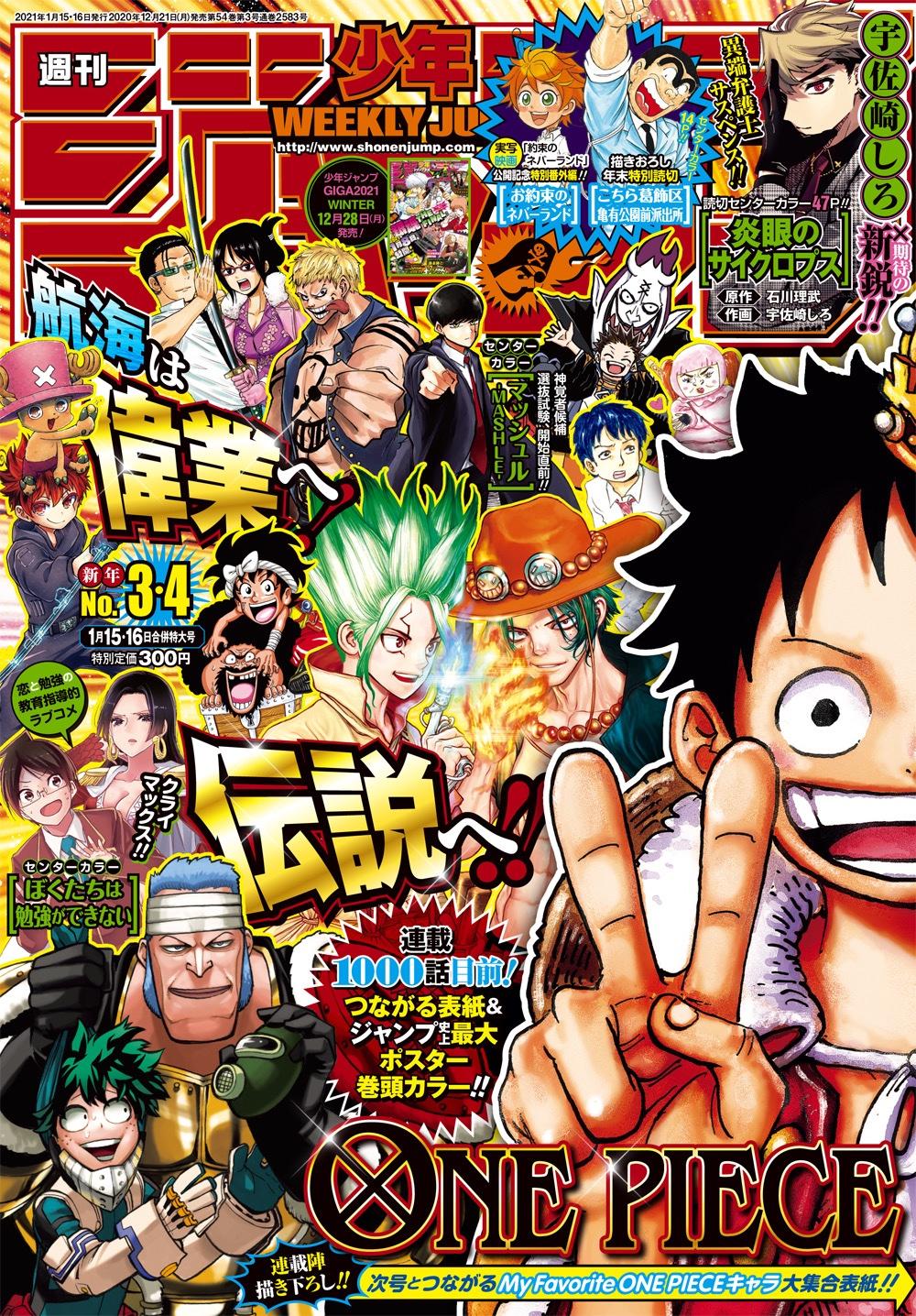 週刊少年ジャンプ 2021年03-04号  [Weekly Shonen Jump 2021 No.03-04+RAR]