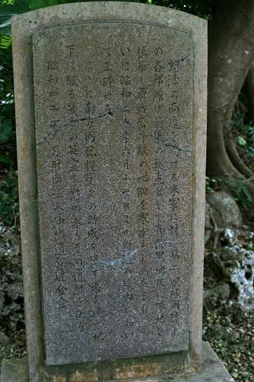 眞山之塔の碑文の写真