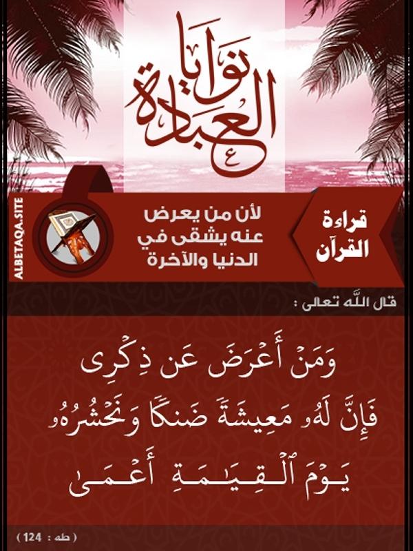 نوايا العبادة قراءة القرآن لأن من يعرض عنه يشقى في