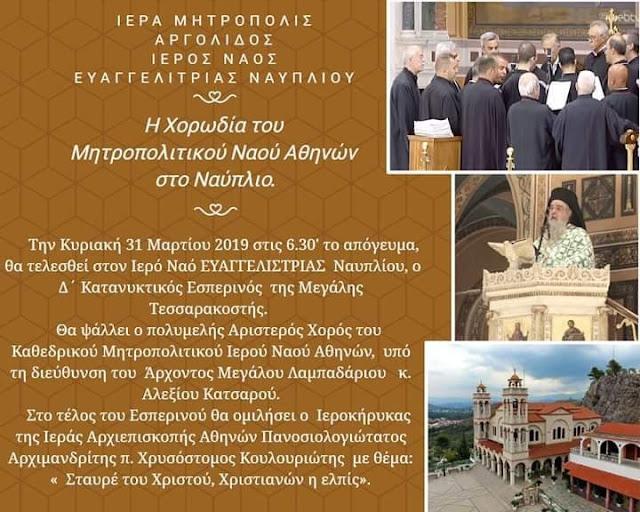 Η Χορωδία του Μητροπολιτικού Ναού Αθηνών στο Ναύπλιο