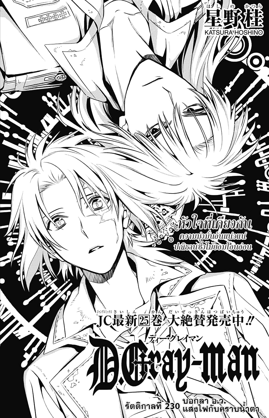 D.Gray-man 230 TH