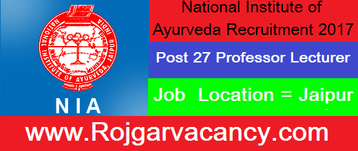 national-institute-of-ayurveda-nia-27-National-Institute-of-Ayurveda-Recruitment-2017