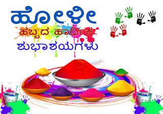 free download happy holi 2017 photos images in kannada for facebook fb