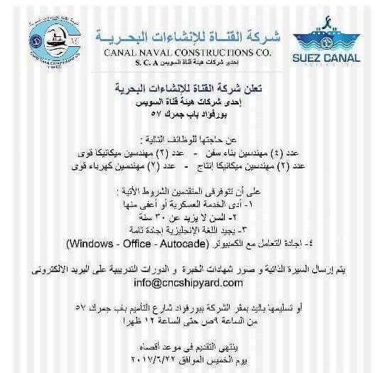 وظائف خالية فى شركة القناة للانشاءات البحرية فى مصر 2018