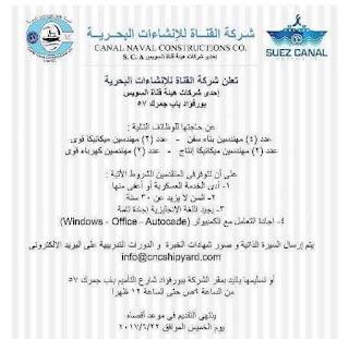 وظائف شاغرة فى شركة القناة للانشاءات البحرية فى مصرعام 2017