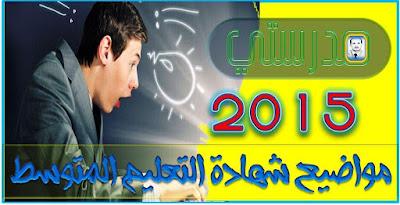 مواضيع و حلول شهادة التعليم المتوسط 2015