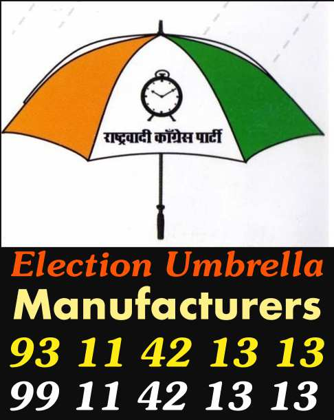 2f67a1f5c8113 election promotion goods, umbrellas with political symbols, congress  promotional umbrella, congress advertising umbrella