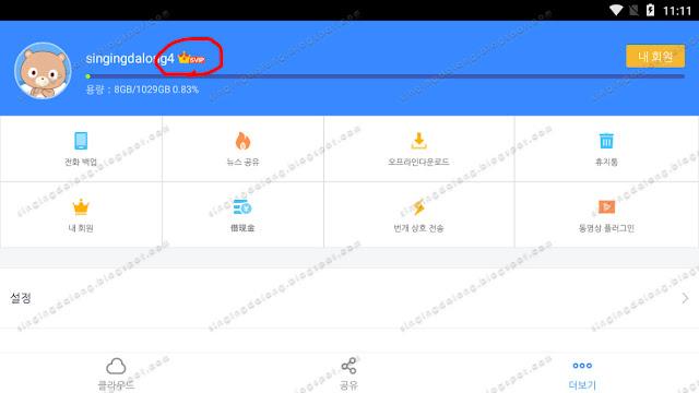 Baidu-cloud-android-app-v10.0.0-svip-mod-v3