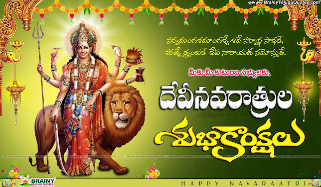Here is a Telugu Dusara Greetings and Wishes messages, Top Telugu language Wishes of Ravan Samhaar meaning in Telugu Language, Top Telugu Dusera Festival Wallpapers and Images, Cool Telugu language 2016 Dussehra Wishes Cool Greetings Images Inspiring Dasara Wishes and Vijayadasami Messages in Telugu font, Happy Dusera Family Wishes and Celebrations Images and Greetings,Dussehra Greetings || Vijayadashami Greetings in Telugu,Vijayadashami Greetings || Dussehra Greetings In Telugu || Dussehra SMS || Importance of Dussehra or Vijayadashami images