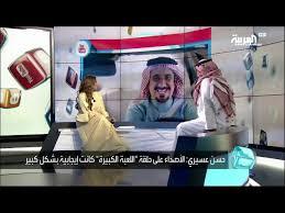 حسن عسيري في قناة العربية