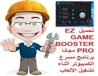 تحميل EZ GAME BOOSTER PRO مجانا برنامج مسرع الكمبيوتر أثناء تشغيل الألعاب