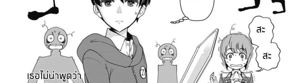 อ่านการ์ตูน Rettou Me no Tensei Majutsushi Shiitage Rareta Moto Yuusha wa Mirai no Sekai o Yoyuu de Ikinuku ตอนที่ 9 หน้าที่ 84