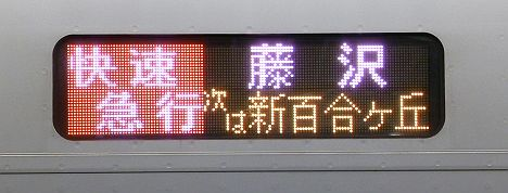 小田急電鉄 急行 藤沢行き 4000形