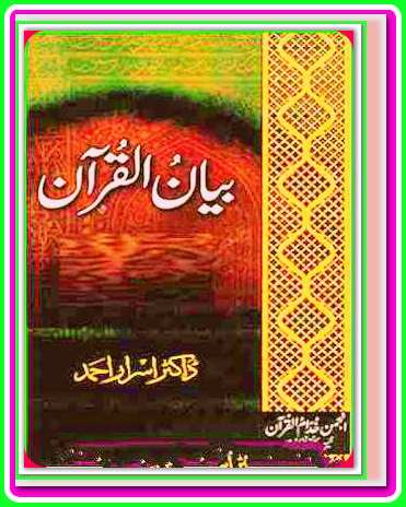 Bayan Ul Quran by Dr Israr Ahmed Taseer PDF Free Download