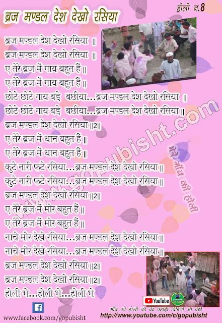 ब्रज मण्डल देश देखो रसिया-Braj Mandal desh dekho Rasiya-khadi holi