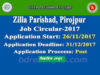 Zilla Parishad, Pirojpur Cleaner Recruitment Circular 2017
