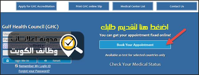 موقع اخبارى : اجراءات الكشف الطبى للسفر للكويت من مصر 26