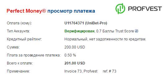 Депо в UniBet-Pro