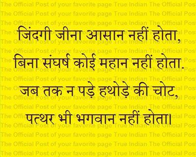 Aaj Ka Subh Vichar Quotes For All Friends | Lovely Quotes Hub