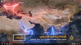 Taroudantpress - تارودانت بريس :الإمارات ومساعي السيطرة على موانئ القرن الأفريقي