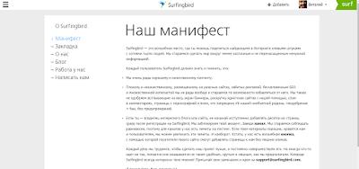 Серфинбирдг сервис социальных закладок сайтов