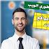 تعلم كيف تبني أكتر من 14 تطبيق و موقع مع هاته الدورة العربية المتكاملة على Udemy (بتخفيض 90%) + هدية رائعة !