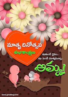 """AMMA"" images in Telugu Matru Dinotsavam Subhakankshalu,"