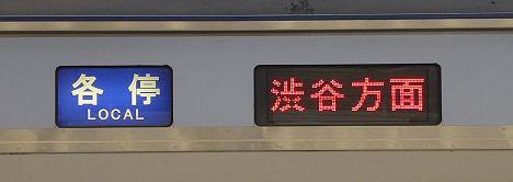 東急東横線 各停 新宿三丁目行き2 Y500系